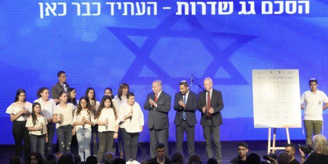 חגיגות חתימת הסכם הגג. צילום: אורי גבאי