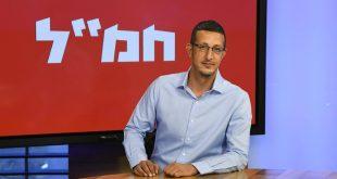 """חמ""""ל של חדשות: ריאיון עם יניב כליף מאפליקציית חמ""""ל"""